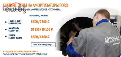 Лучшие оригинальные запчасти на Форд от ТехЦентра «Автономия» в Москве