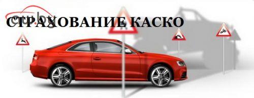 Страхование автокаско от «Белроссстрах»