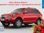 Lifan Центр Минск поздравляет милых дам с праздником весны!