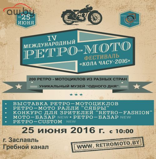 Под Минском пройдет ретро-мото-фестиваль «Кола часу-2016»