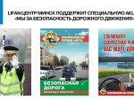 «Lifan Центр Минск поддержит специальную акцию ГАИ: «Мы за безопасность дорожного движения»!