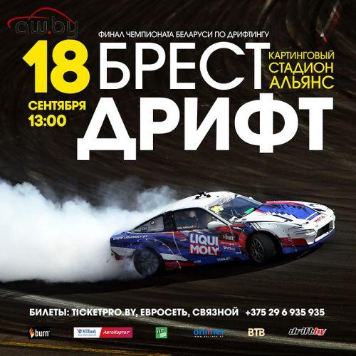 Финал Чемпионата Беларуси по дрифтингу состоится в Бресте 18 сентября