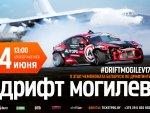 Второй этап Чемпионата Беларуси по дрифтингу пройдет в Могилеве 4 июня