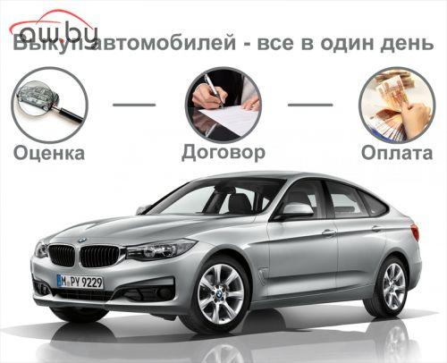 Срочный выкуп авто как способ быстро и дорого продать автомобиль.