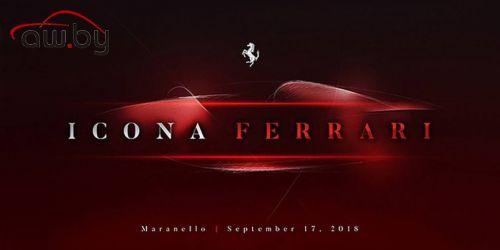 Ferrari анонсировала новую модель «не для всех»